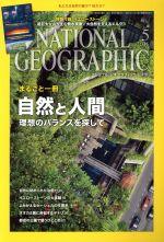 NATIONAL GEOGRAPHIC 日本版(2016年5月号)月刊誌