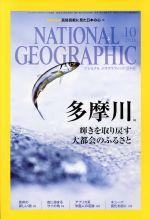 NATIONAL GEOGRAPHIC 日本版(月刊誌)(2016年10月号)(雑誌)