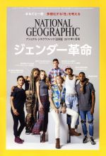 NATIONAL GEOGRAPHIC 日本版(月刊誌)(2017年1月号)(雑誌)