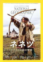 NATIONAL GEOGRAPHIC 日本版(月刊誌)(2017年10月号)(雑誌)