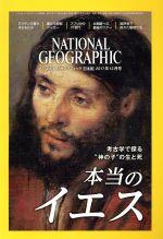 NATIONAL GEOGRAPHIC 日本版(月刊誌)(2017年12月号)(雑誌)