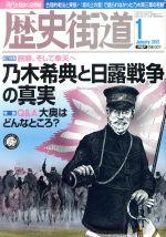 歴史街道(月刊誌)(2013年1月号)(雑誌)