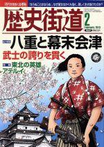 歴史街道(月刊誌)(2013年2月号)(雑誌)
