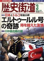 歴史街道(月刊誌)(2013年3月号)(雑誌)