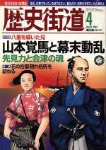 歴史街道(月刊誌)(2013年4月号)(雑誌)