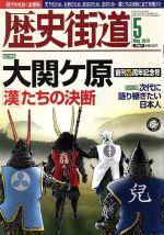 歴史街道(月刊誌)(2013年5月号)(雑誌)