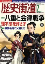 歴史街道(月刊誌)(2013年7月号)(雑誌)