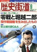 歴史街道(月刊誌)(2013年9月号)(雑誌)
