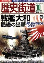 歴史街道(月刊誌)(2013年10月号)(雑誌)