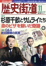 歴史街道(月刊誌)(2013年11月号)(雑誌)