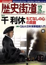 歴史街道(月刊誌)(2013年12月号)(雑誌)