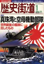 歴史街道(月刊誌)(2014年1月号)(雑誌)