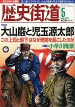 歴史街道(月刊誌)(2014年5月号)(雑誌)
