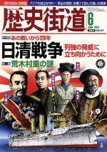 歴史街道(月刊誌)(2014年6月号)(雑誌)