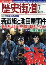歴史街道(月刊誌)(2014年7月号)(雑誌)