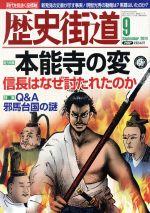 歴史街道(月刊誌)(2014年9月号)(雑誌)