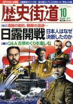 歴史街道(月刊誌)(2014年10月号)(雑誌)