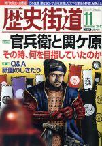 歴史街道(月刊誌)(2014年11月号)(雑誌)