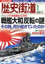 歴史街道(月刊誌)(2015年1月号)(雑誌)