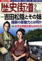歴史街道(月刊誌)(2015年2月号)(雑誌)