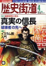 歴史街道(月刊誌)(2015年4月号)(雑誌)
