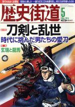 歴史街道(月刊誌)(2015年5月号)(雑誌)