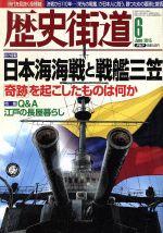 歴史街道(2015年6月号)月刊誌