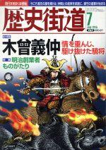 歴史街道(月刊誌)(2015年7月号)(雑誌)