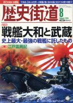 歴史街道(月刊誌)(2015年8月号)(雑誌)