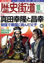 歴史街道(月刊誌)(2015年10月号)(雑誌)