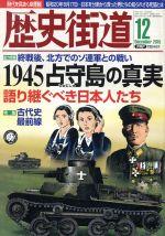 歴史街道(月刊誌)(2015年12月号)(雑誌)