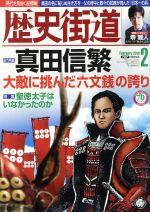 歴史街道(月刊誌)(2016年2月号)(雑誌)
