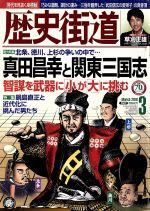 歴史街道(月刊誌)(2016年3月号)(雑誌)