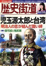 歴史街道(月刊誌)(2016年5月号)(雑誌)