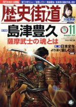歴史街道(月刊誌)(2016年11月号)(雑誌)