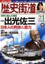 歴史街道(月刊誌)(2017年1月号)(雑誌)