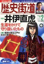 歴史街道(月刊誌)(2017年2月号)(雑誌)