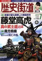 歴史街道(月刊誌)(2017年7月号)(雑誌)