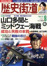 歴史街道(月刊誌)(2017年8月号)(雑誌)