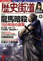 歴史街道(月刊誌)(2017年12月号)(雑誌)