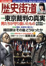 歴史街道(月刊誌)(2018年1月号)(雑誌)