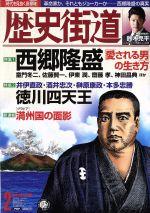 歴史街道(月刊誌)(2018年2月号)(雑誌)