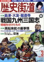 歴史街道(月刊誌)(2018年3月号)(雑誌)