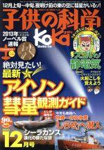 子供の科学(月刊誌)(2013年12月号)(雑誌)