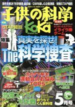 子供の科学(月刊誌)(2014年5月号)(雑誌)