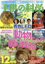 子供の科学(月刊誌)(2014年12月号)(雑誌)