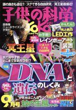 子供の科学(月刊誌)(2015年9月号)(雑誌)