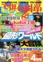 子供の科学(月刊誌)(2016年4月号)(雑誌)