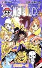 ONE PIECE ホールケーキアイランド編(88)(ジャンプC)(少年コミック)