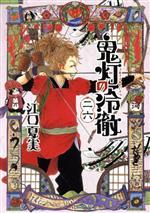 鬼灯の冷徹(26)(モーニングKC)(大人コミック)